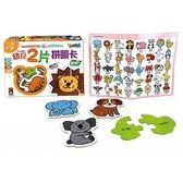動物:FOOD超人幼兒2片拼圖卡