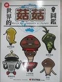 【書寶二手書T1/藝術_BWS】續.世界的菇菇圖鑑_金谷泉