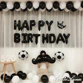 生日氣球成人布置套餐派對裝飾鋁膜氣球浪漫情侶活動宴會裝飾用品 范思蓮恩