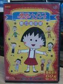 影音專賣店-P05-085-正版DVD*動畫【櫻桃小丸子:夏日嘉年華】-