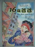 【書寶二手書T1/翻譯小說_GAW】16歲爸爸_安潔拉強森
