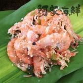 味付南極蝦(1000g±10%/包)蘭陽#涼拌#開封即食#前菜#魚卵#壽司#手捲#蝦