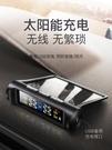 胎壓監測器內置外置通用汽車輪胎檢測氣壓監測儀無線太陽能高精度 麻吉好貨