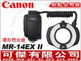 可傑  Canon MR-14EX II Macro Ring Light 微距 環形 閃光燈 彩虹公司貨