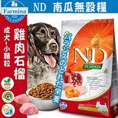 【zoo寵物商城】(送台彩刮刮卡*2張) Farmina》ND挑嘴成犬天然南瓜無穀糧雞肉石榴(小顆粒)2.5kg
