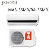【MAXE萬士益】5-7坪定頻冷專分離式冷氣MAS-36MR/RA-36MR