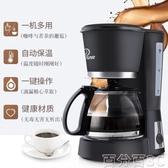 咖啡機 煮咖啡機家用全自動小型迷你型美式滴漏式咖啡壺煮茶壺 WJ百分百