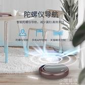 全自動掃地機器人家用智慧吸塵器吸小米粒拖擦地一體機CY『小淇嚴選』