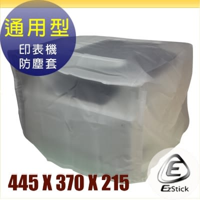 印表機防塵套 - P18 通用型 (455x370x215mm)