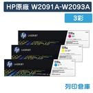 原廠碳粉匣 HP 3彩優惠組 W2091...
