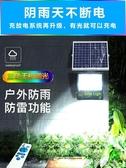 太陽能燈戶外庭院燈新農村家用室內照明LED路燈天黑自動亮大功率YYJ伊莎公主