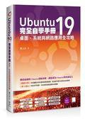 Ubuntu19完全自學手冊:桌面、系統與網路應用全攻略