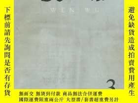 二手書博民逛書店文物罕見1979.3Y12315 文物編輯委員會 文物出版社 出