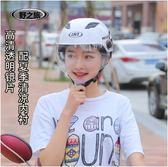 安全帽 摩托車頭盔帽子夏季透氣遮陽防雨防曬輕便式雙鏡片 KB2878【野之旅】