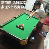 小桌球桌 兒童台球桌大號家用黑八迷你小孩玩具英式美式桌球台案子 igo 城市玩家