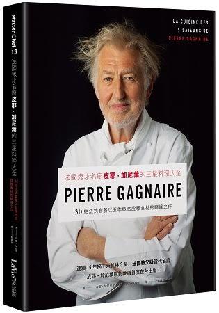法國鬼才名廚皮耶.加尼葉的三星料理大全:30組法式套餐以五季概念詮釋食材的巔峰之