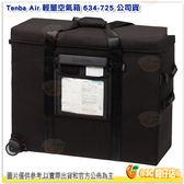 含內襯+滾輪 Tenba Air 輕量空氣箱 634-725 公司貨 Apple 27吋 iMac 薄機 螢幕包 手提包