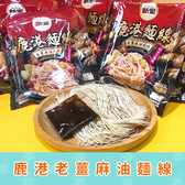 新宏食品 鹿港麵線 老薑麻油風味 台灣製造 獨立包裝 不易爛 植物五辛素 100g/包 現貨 拌麵