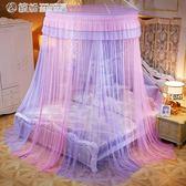 圓頂吊頂蚊帳1.8m雙人免安裝1.5m2.0米床加密加厚大YXS 「繽紛創意家居」