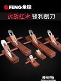 木刨印尼紅木木刨手刨子迷你手工刨推刨木匠木工工具大全木工刨 NMS陽光好物