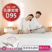 【買就送乳膠枕】 高密度天然乳膠床墊 高20公分-特大7尺 - 迪奧斯