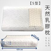 【嘉新名床】S型人體工學乳膠枕