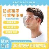 防護面罩 隔離面罩 防飛沫blocc face shield 防護面罩防飛沫隔離面罩 薇薇