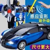 美致感應變形遙控汽車金剛機器人充電動遙控車兒童玩具車男孩禮物wy【全館免運88折下殺】