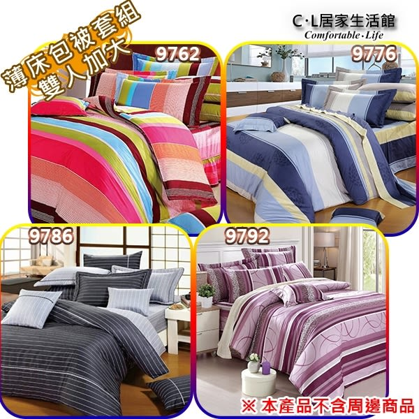 【 C . L 居家生活館 】雙人加大薄床包被套組(9762/9776/9786/9792)