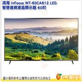 含基本安裝 鴻海 InFocus WT-60CA612 LED 智慧連網液晶顯示器 60吋 電視 螢幕 4K 附視訊盒