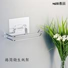 【南紡購物中心】無痕壁貼-捲筒衛生紙架