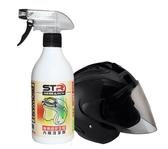 STR-PROWASH 安全帽清潔劑【安全帽內襯、護具清潔】