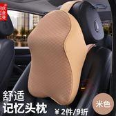 汽車頭枕靠枕車用枕頭車載頭枕頸枕車內用品記憶棉腰靠·樂享生活館