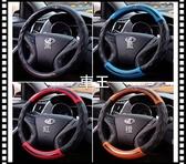 【車王小舖】韓國 新款 Red Line 豐田 Toyota 2016 RAV4 方向盤套 方向盤皮套