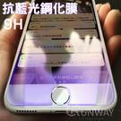 【24H】抗藍光 鋼化膜 2.5D 9H...