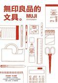(二手書)無印良品的文具:MUJI STATIONERY