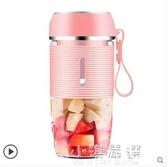 榨汁機小型電動便攜式榨汁杯家用充電無線隨身迷你水榨果汁杯『小淇嚴選』
