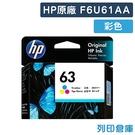 原廠墨水匣 HP 彩色 NO.63 / F6U61AA 適用 HP DeskJet 1110/DJ 2130/DJ 3630/OJ 3830/Envy 4520
