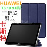 【贈保護貼】HUAWEI 華為 MediaPad T3 10 AGS-L03 9.6吋 磁吸上蓋 卡斯特三折側掀皮套/書本式翻頁/超薄
