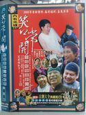影音專賣店-O06-058-正版DVD*相聲【笑口常開-搶菜刀/DVD+CD】-相聲喜劇小品經典
