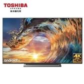 TOSHIBA 東芝 55型4K聯網LED顯示器 液晶電視 55U7900VS 公司貨