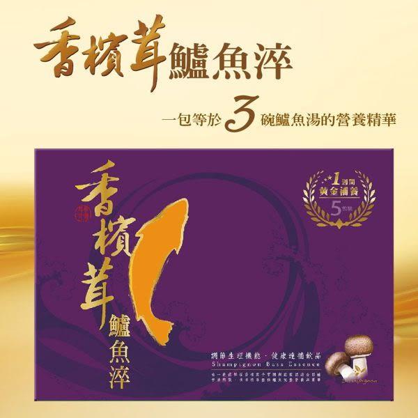 樂活生技 香檳茸鱸魚淬60ML(5入/盒)