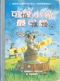 書立得-可怕小兔最搞怪(繪本+手繪本)