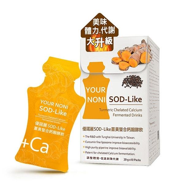 優諾麗SOD-Like薑黃螯合鈣醱酵飲(10包_10天份)【珍果生技】