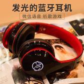 奇聯 bh-7無線藍芽頭戴式手機電腦通用插卡重低音耳麥遊戲耳機 酷斯特數位3c