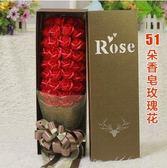 情人節33朵玫瑰香皂花束肥皂花禮盒送男女友生日禮物創意禮品閨蜜(51朵網紗紅色)