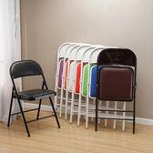 加固辦公椅子時尚簡約培訓折疊椅電腦椅休閒便攜塑料椅子折疊凳子igo『小琪嚴選』
