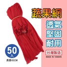台灣製 蔬果網45cm (50入) 水果網袋 紅色網袋 蔬菜網袋 蔬果包裝 蔬菜袋 水果袋