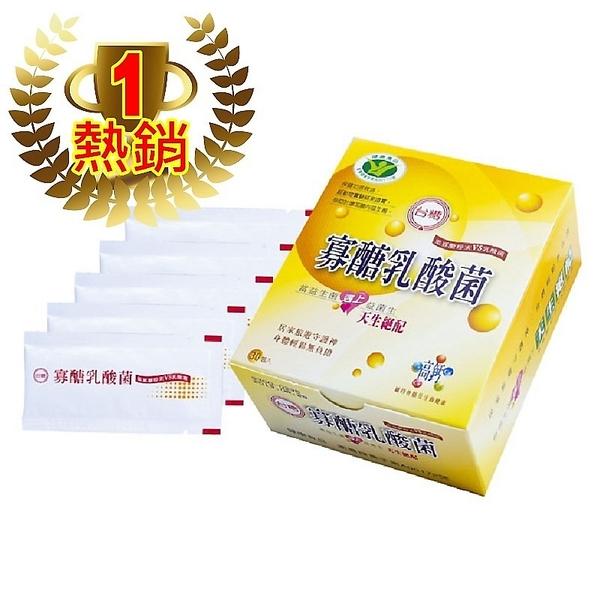 📣期限2021年7月📣【台糖 寡糖 乳酸菌】1盒30入 台糖 寡醣 嗯嗯粉 健美安心go 益生菌