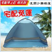 ✿mina百貨✿ 贈送地釘 帳篷 快速 秒開 全自動簡易 免搭建 露營 野餐 遮陽 戶外【B00057】